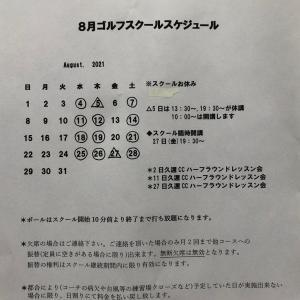 8月スクールスケジュール
