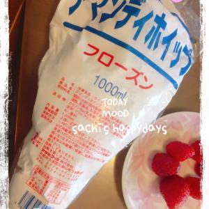 【業務スーパー】夢のホイップもりもり♡♡♡アマンディホイップクリーム