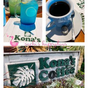 ハワイ気分を満喫♡♡久しぶりの『Kona's Coffee』でランチ♡