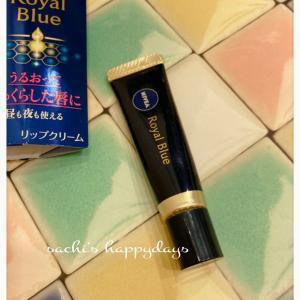 ふっくらうるおいの唇へ♪リップ用濃密美容液♡ニベア「ロイヤルブルー リップ 濃密美容ケア」