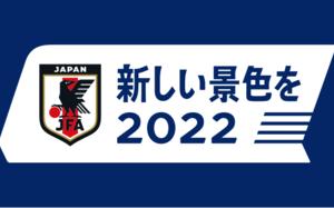 トリコよ代表で輝け!2022W杯アジア2次予選[3]
