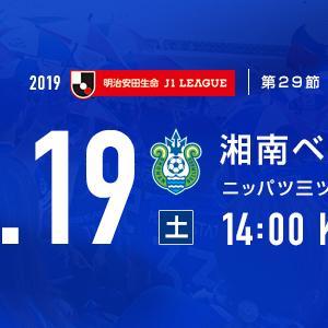 トリコな日々2019第29節 #fmarinos #jleague #横浜FM対湘南