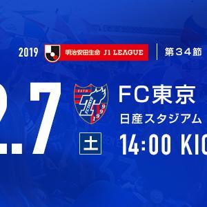 トリコな日々2019第34節 #fmarinos #jleague #横浜FM対FC東京 #全てはマリノスのために