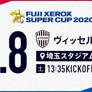 トリコな日々2020 FUJI XEROX SUPER CUP #fmarinos #jleague