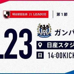 トリコな日々2020第1節 #fmarinos #jleague #横浜FM対G大阪
