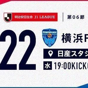 トリコな日々2020第6節 #fmarinos #jleague #横浜FM対横浜FC