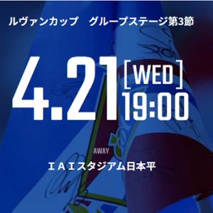 トリコなルヴァン2021GS第3節 #fmarinos #jleague #清水vs.横浜