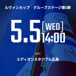 トリコなルヴァン2021GS第5節 #fmarinos #jleague #広島vs.横浜