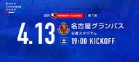 トリコな日々2019第7節 #fmarinos #jleague #横浜FM対名古屋