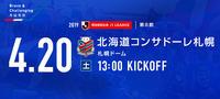トリコな日々2019第8節 #fmarinos #jleague #札幌対横浜FM