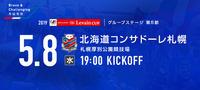トリコなルヴァン2019GS第5節 #fmarinos #jleague #札幌vs.横浜