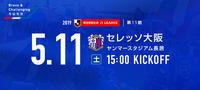 トリコな日々2019第11節 #fmarinos #jleague #C大阪対横浜FM