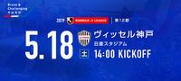 トリコな日々2019第12節 #fmarinos #jleague #横浜FM対神戸