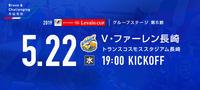 トリコなルヴァン2019GS第6節 #fmarinos #jleague #長崎vs.横浜