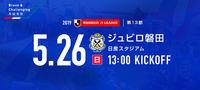 トリコな日々2019第13節 #fmarinos #jleague #横浜FM対磐田