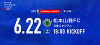 トリコな日々2019第16節 #fmarinos #jleague #横浜FM対松本山雅FC