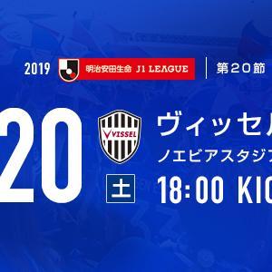 トリコな日々2019第20節 #fmarinos #jleague #神戸対横浜FM