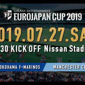 トリコな日々2019 EUROJAPAN CUP 2019