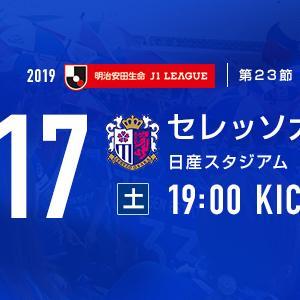 トリコな日々2019第23節 #fmarinos #jleague #横浜FM対C大阪