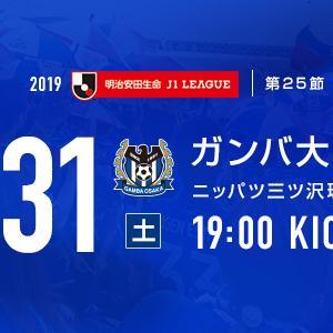トリコな日々2019第25節 #fmarinos #jleague #横浜FM対G大阪