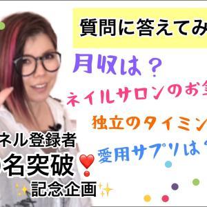 【チャンネル登録】500名突破記念企画!【質問】【ありがとう】