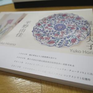 トルコな九谷焼~in GW