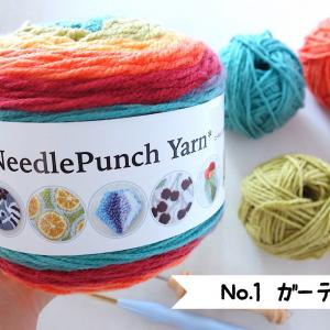 【ニードルパンチ専用毛糸】が新発売となりました!