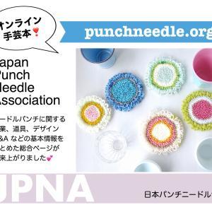 【日本パンチニードル協会】が皆さまを応援いたします!