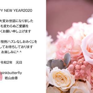 新年のご挨拶@佐倉市ネイルサロンpinkbutterfly