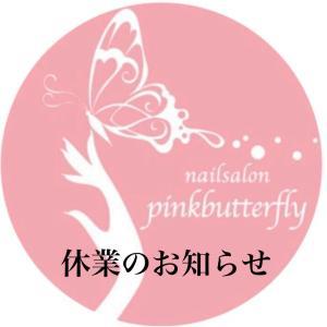 休業のお知らせ@佐倉市ネイルサロンpinkbutterfly