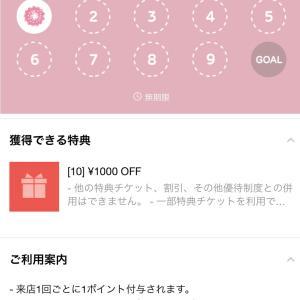 ポイントカードが新しくなります@佐倉市ネイルサロンpinkbutterfly