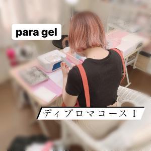 パラジェルディプロマコース@佐倉市ネイルサロンpinkbutterfly
