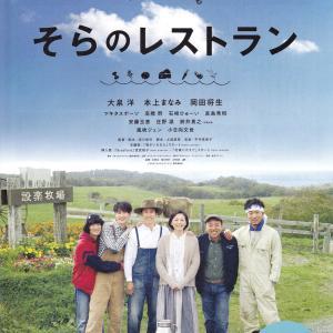 せたな町を舞台にした映画「そらのレストラン」と村上牧場さんのナチュラルチーズ「スカモルツァ」。