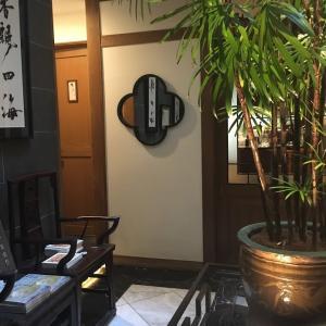 麻布十番 おいしい四川料理 飄香(ピャオシャン)でランチ