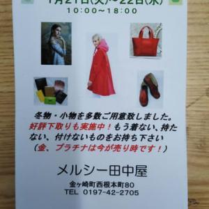 ハイファッション展示会