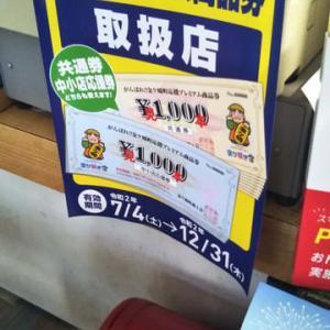 金ケ崎町応援プレミアム商品券
