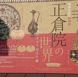 上野 正倉院の世界