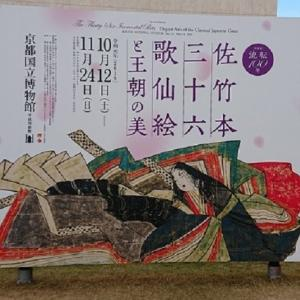 とんぼ返りで京都へ 三十六歌仙絵展