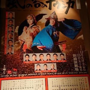 歌舞伎「風の谷のナウシカ」 夜の部は休演でした