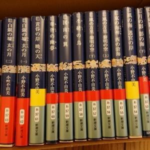 「十二湖記」14冊 読了し