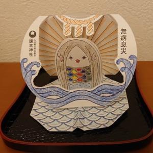 諫早神社のアマビエ様を作ってみました