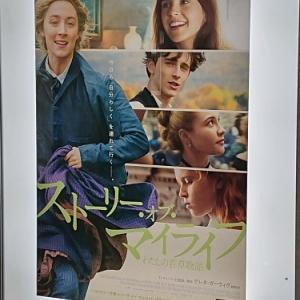 映画「ストーリー・オブ・マイライフ/わたしの若草物語」