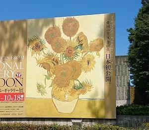 ロンドン・ナショナル・ギャラリー展 半月で3つ・・