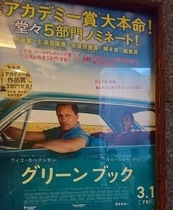 おすすめ映画「グリーン ブック」