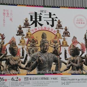 立体曼陀羅の世界 東寺展に行って来ました!