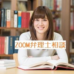 【ZOOM弁理士相談】受付開始しました!