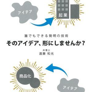 「そのアイデア、形にしませんか?」が電子出版されました!