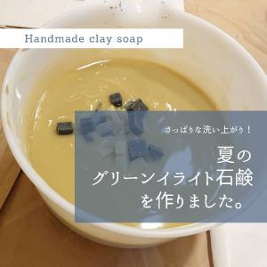 【開催報告】洗いあがりさっぱり☆夏のグリーンイライト石鹸講座