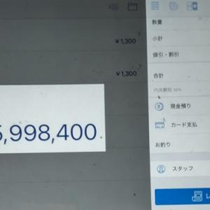 おつり 2599万8400円