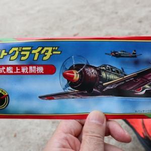 ソフトグライダー(零戦)